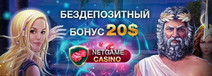 за бездепозитный в казино украина бонус регистрацию