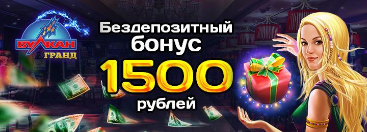 казино которые дают бонусы за регистрацию